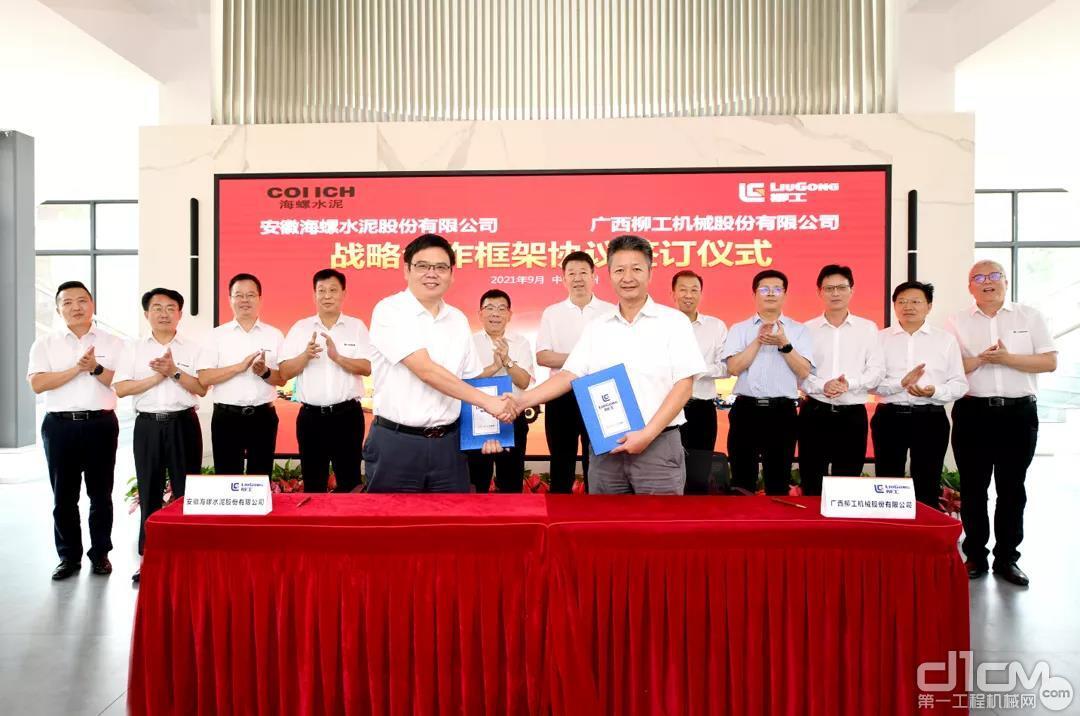 柳工与海螺水泥签署战略合作框架协议