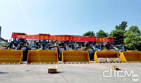 徐工5吨装载机批量交付皖西地区铁矿企业