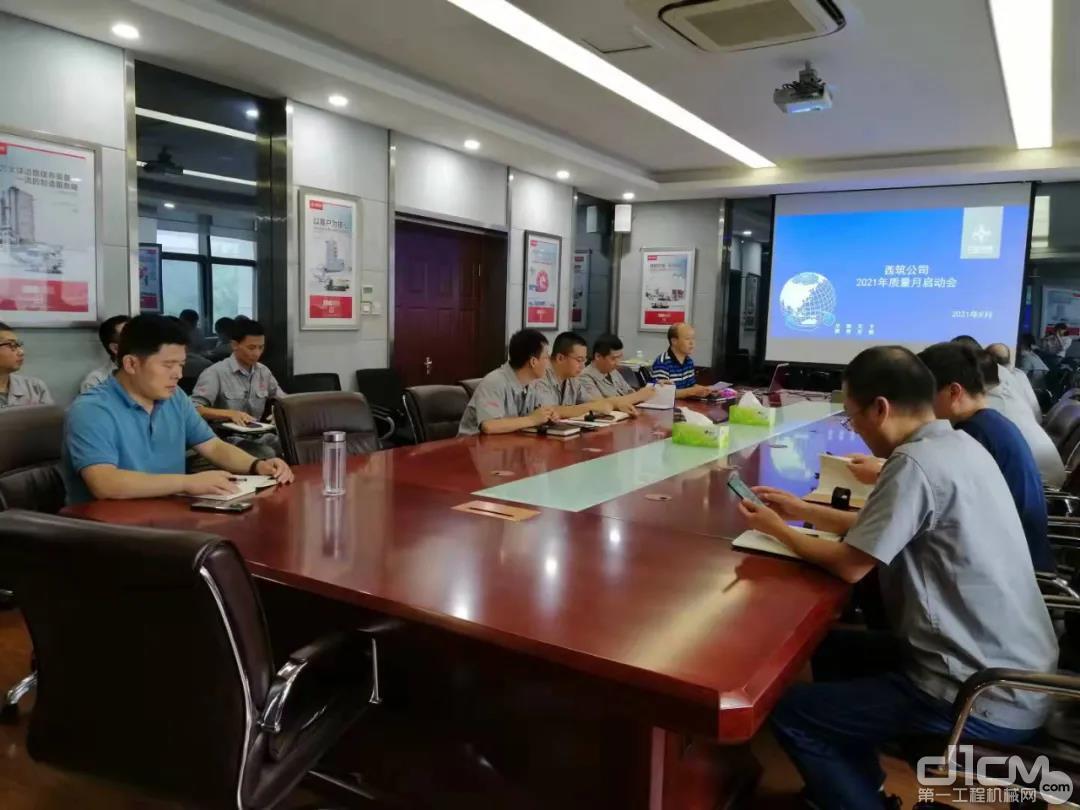 中交西筑2021年质量月启动会