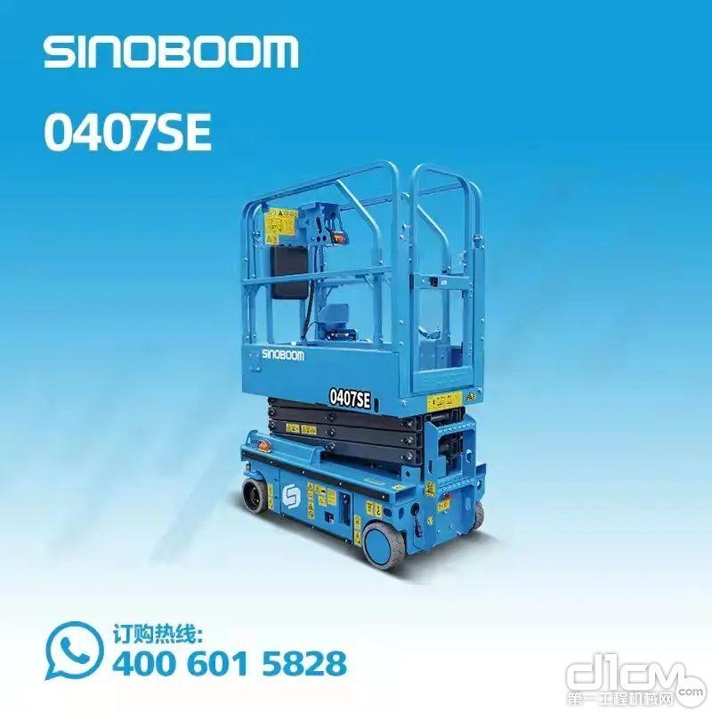 0407SE 电驱剪叉高空作业平台