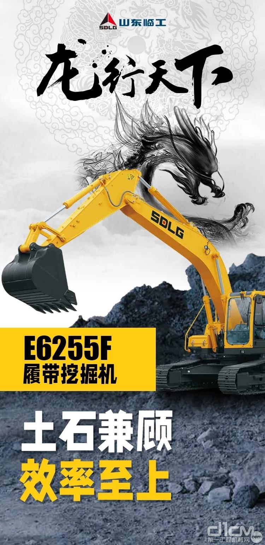 山东临工E6255F 挖掘机