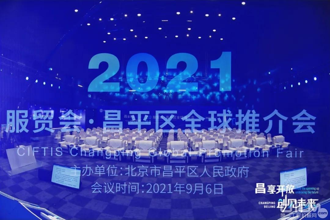 2021服贸会·昌平区全球推介会