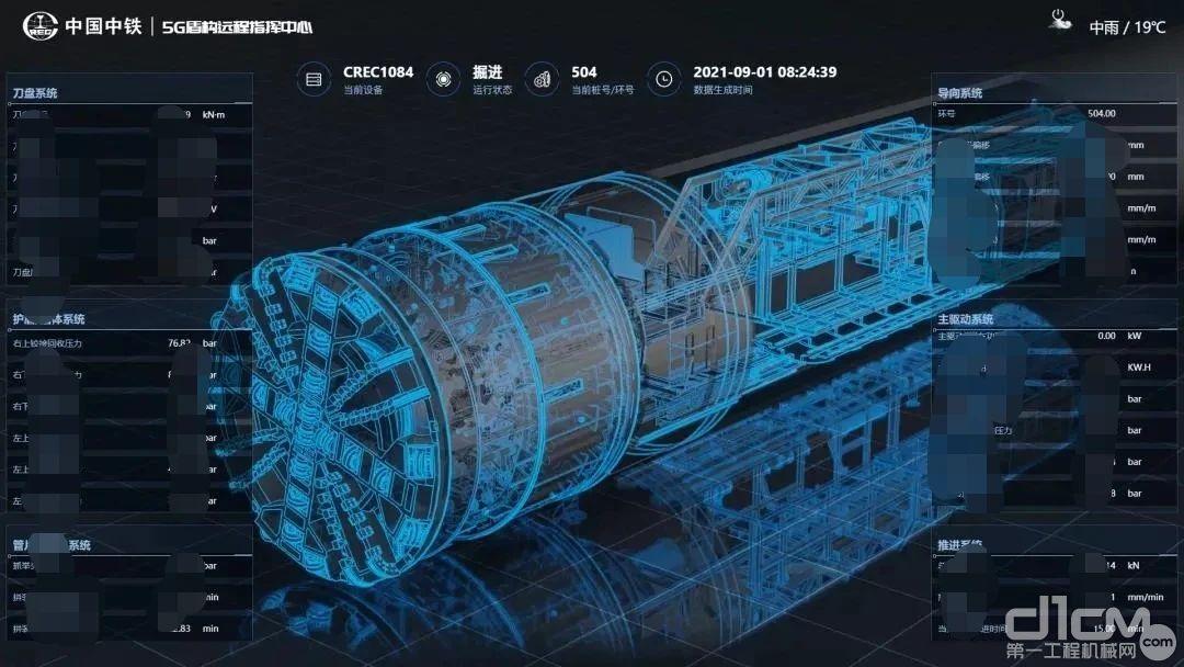 中铁装备5G+智慧盾构