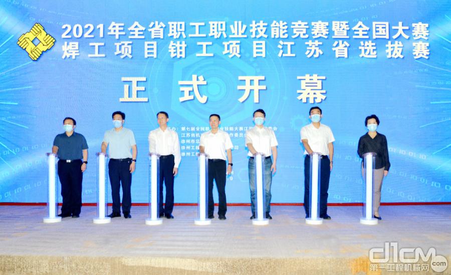 9月11日-13日,2021年全省职工职业技能竞赛在徐州开赛