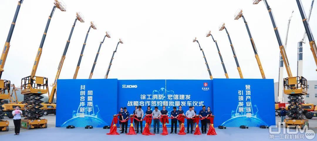 9月2日,徐工消防与宏信建发正式签署战略合作协议