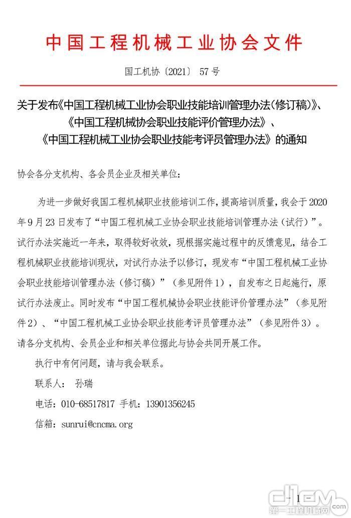 关于发布《中国工程机械工业协会职业技能培训管理办法(修订稿)》等三个管理办法的通知