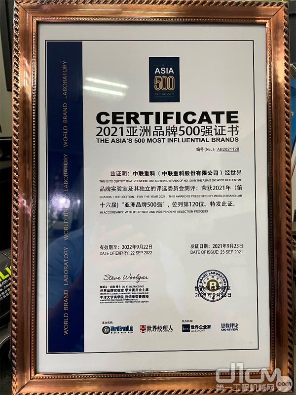 △中联重科连续16年荣登《亚洲品牌500强》排行榜