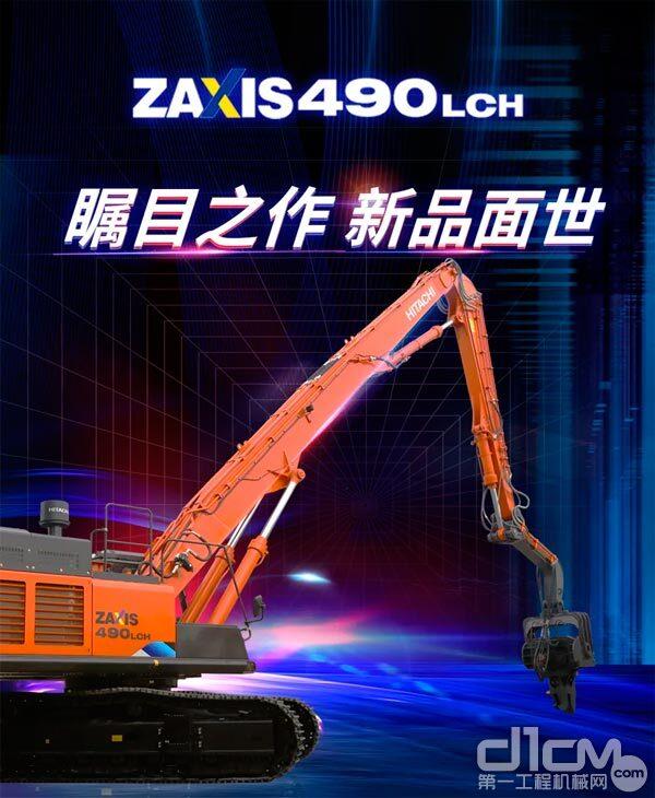 日立ZX490LCH打桩机产品介绍