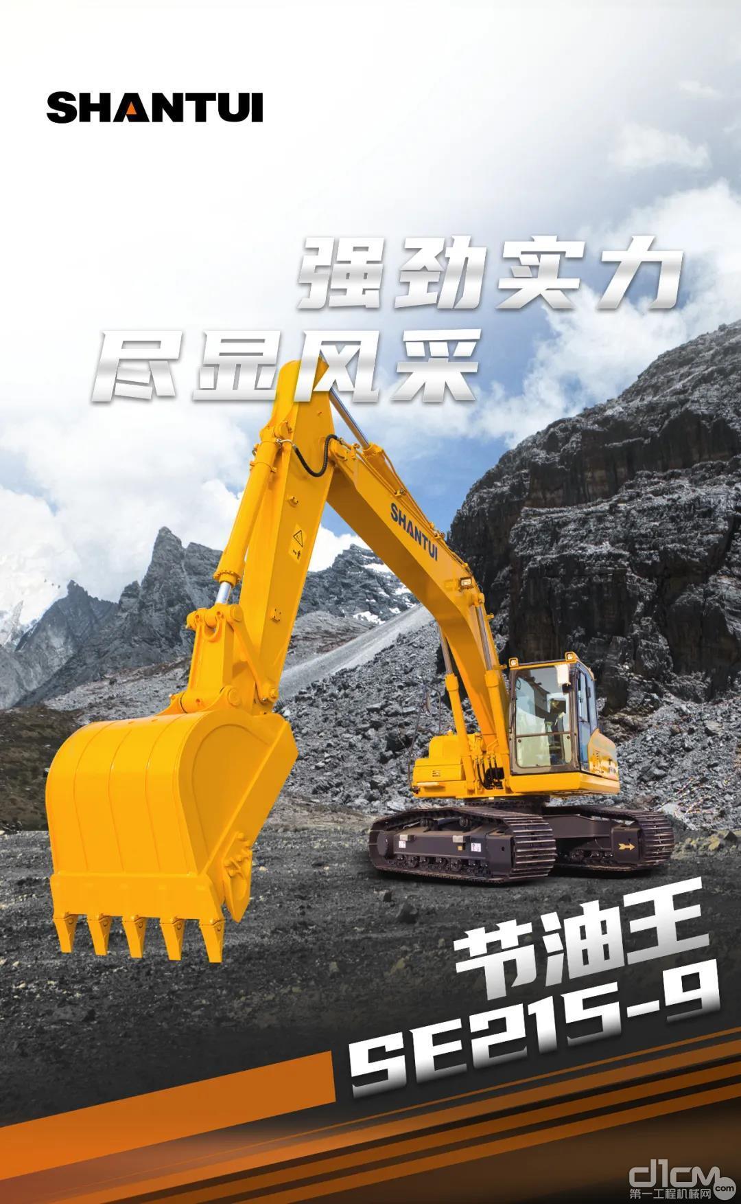 山推SE215-9挖掘机