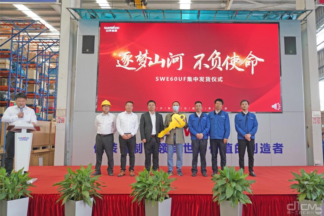 山河智能国内首批SWE60UF无尾挖掘机批量交付仪式