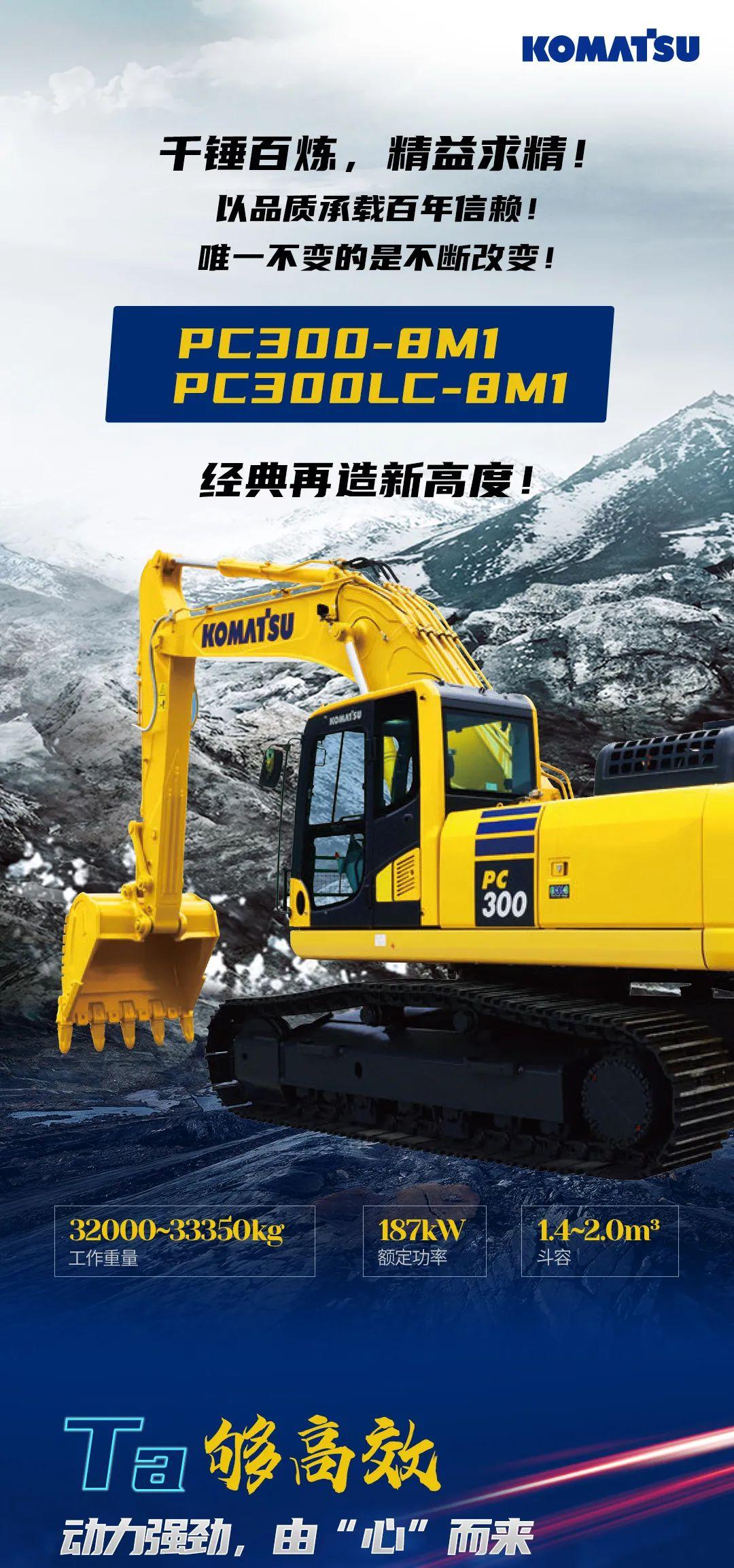 全新小松PC300-8M1/PC300LC-8M1:强者,承袭荣耀刷新锋芒