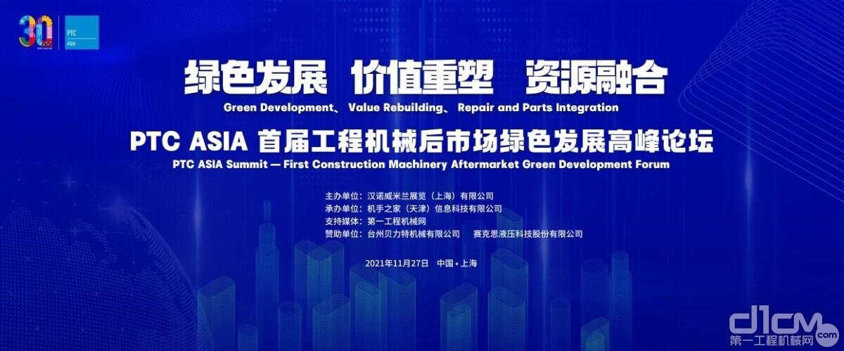 后市场绿色发展论坛
