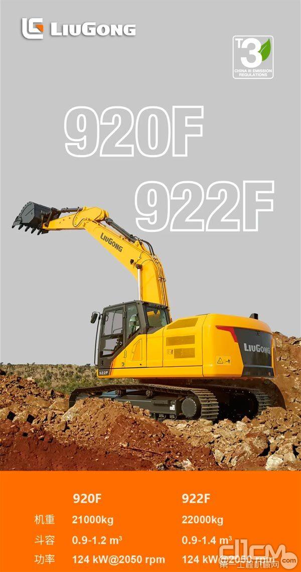 柳工920F、922F挖掘机,王者见真章!