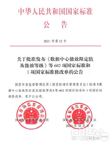 中交西筑公司牵头编制的国家标准正式获批发布