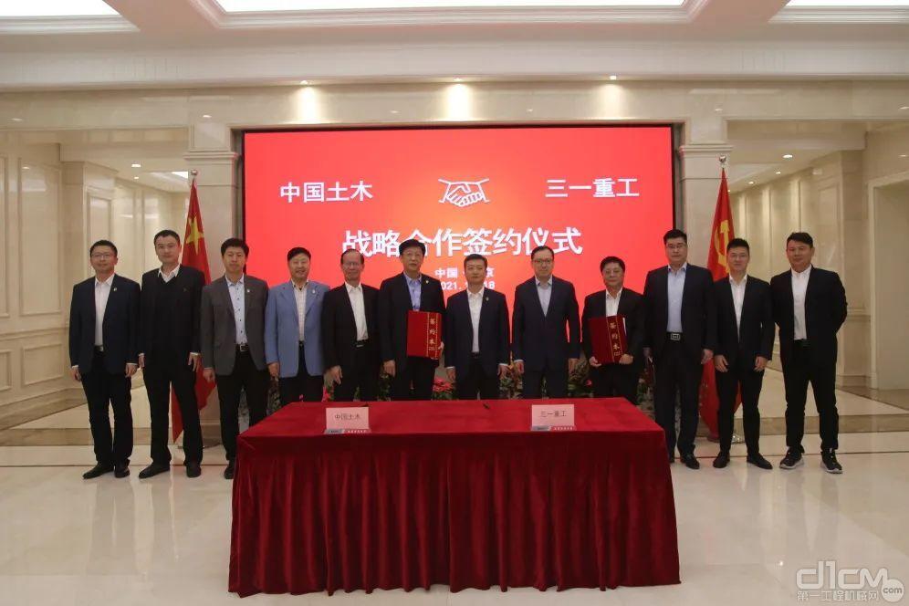 强强联合——中国土木与三一重工签署《战略合作协议》