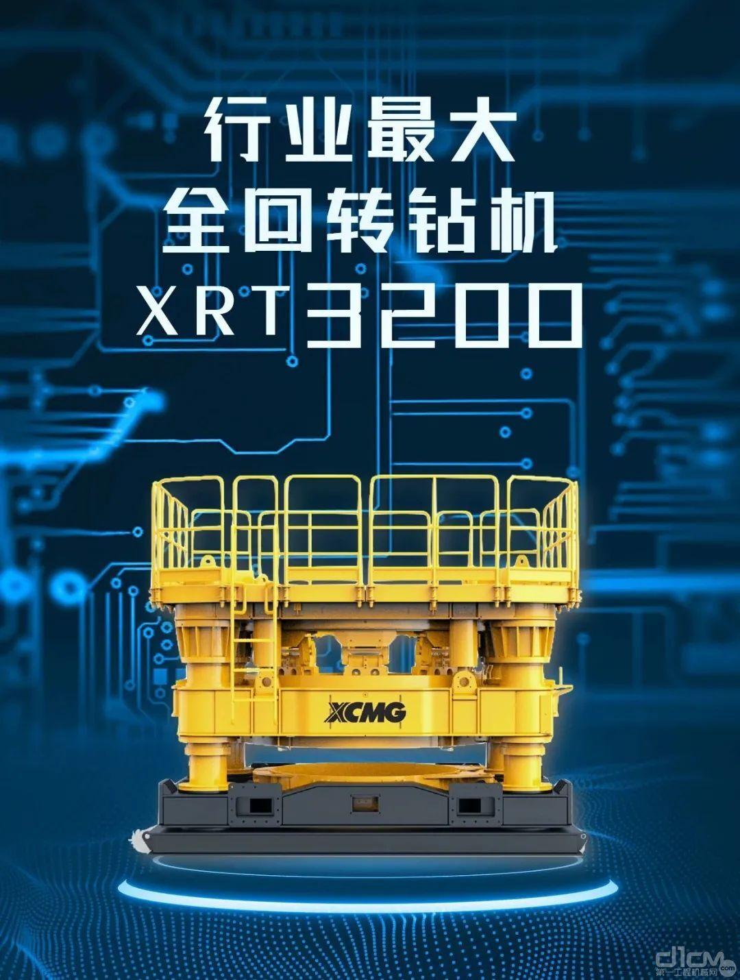 徐工全回转钻机XRT3200