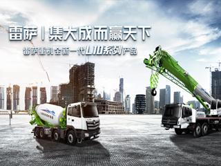 福田雷萨重型机械公司