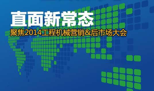 聚焦2014工程机械营销&后市场大会