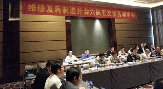 工程机械维修及再制造分会六届五次常务理事会召开