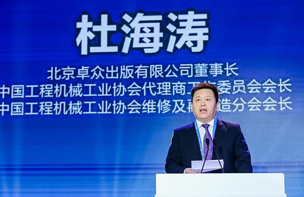 杜海涛:在变局中把握趋势 推动行业健康、持续向前发展