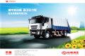 GH5250ZDJ压缩式对接垃圾车
