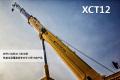 XCT12L4汽车起重机