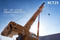 XCT25L5汽車起重機