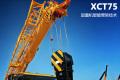 XCT75汽车起重机