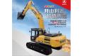 SY365H大型液压挖掘机