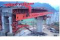 DZ24/500移动模架造桥机