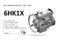 6HK1X发动机