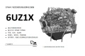6UZ1X发动机