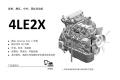 4LE2X(Tier4)发动机