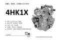 4HK1X(Tier 4)发动机