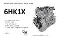 6HK1X(Tier 4)发动机