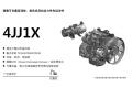 4JJ1X(中国IV阶段)发动机