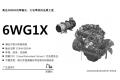 6WG1X(中国IV阶段)发动机