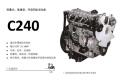 C240发动机