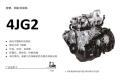 4JG2发动机