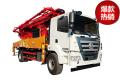 SYM5542THB 670C-10 混凝土泵车