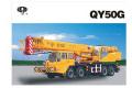 长江QY50G汽车起重机