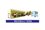 泉筑WBS-300模块式稳定土厂拌设备