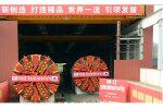 鐵建重工土壓平衡/TBM雙模式隧道掘進機