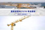 波坦MCT278平頭塔式起重機