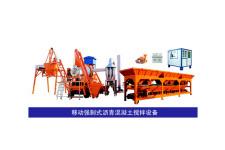 LQY-30移动强制式沥青混凝土搅拌设备