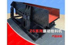 ZGC-0938振动给料机