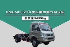 SMQ5030ZXX车厢可卸式垃圾车