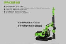 KR50A旋挖钻机