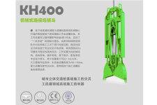 KH400连续墙抓斗
