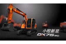 斗山DX75-9C履帶挖掘機